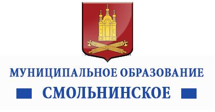 Муниципальное образование Смольнинское